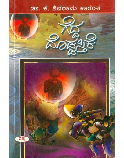 ಗೆದ್ದ ದೊಡ್ಡಸ್ತಿಕೆ - Gedda Dodastige(Shivarama Karantha K)