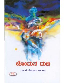 ಚೋಮನ ದುಡಿ - Chomana Dudi(Shivarama Karantha K)