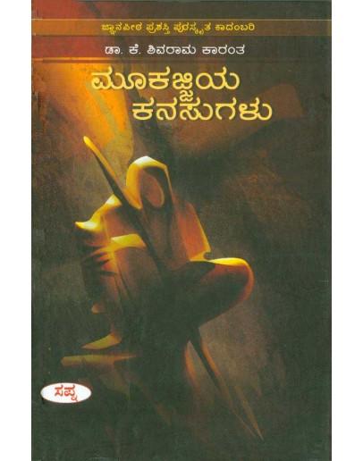 ಮೂಕಜ್ಜಿಯ ಕನಸುಗಳು (ಜ್ಞಾನಪೀಠ ಪ್ರಶಸ್ತಿ ಪಡೆದ ಕೃತಿ) - Mukajiya Kanasu(Shivarama Karantha K)