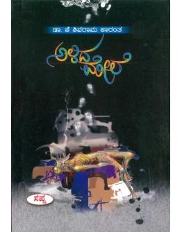 ಅಳಿದ ಮೇಲೆ - Alida Mele(Shivarama Karantha K)