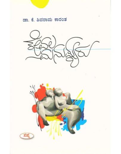 ಕೇವಲ ಮನುಷ್ಯರು - Kevala Manushyaru(Shivarama Karantha K)