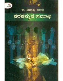 ಸರಸಮ್ಮನ ಸಮಾಧಿ - Sarasammana Samadhi(Shivarama Karantha K)