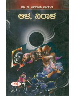 ಆಳ ನಿರಾಳ - Ala Nirala(Shivarama Karantha K)