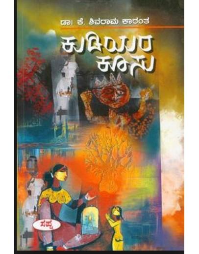 ಕುಡಿಯರ ಕೂಸು - Kudiyara Koosu(Dr. Shivaram Karanth)