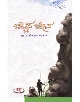ಬೆಟ್ಟದ ಜೀವ - Bettada Jeeva(Shivarama Karantha K)