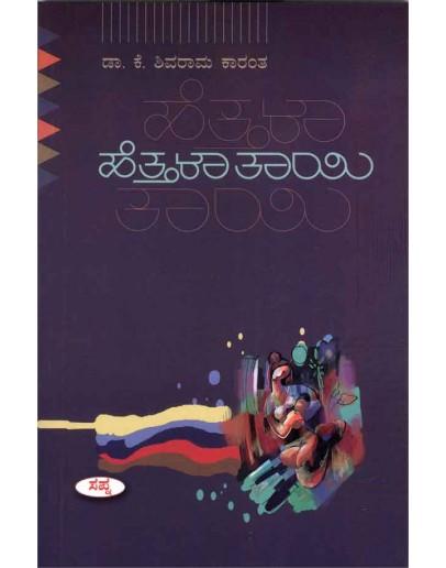 ಹೆತ್ತಳಾ ತಾಯಿ - Hettala Thayi((Shivarama Karantha K)