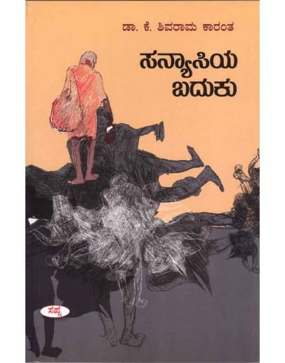 ಸನ್ಯಾಸಿಯ ಬದುಕು - Sanyasiya Baduku(Shivarama Karantha K)
