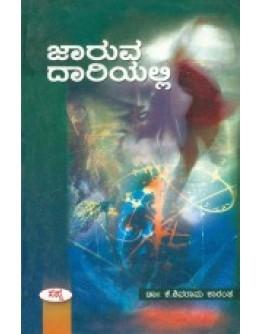 ಜಾರುವ ದಾರಿಯಲ್ಲಿ -Jaaruva Dariyalli(Shivarama Karantha K)