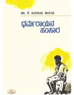 ಧರ್ಮರಾಯನ ಸಂಸಾರ - Dharmarayana Samsara(Shivarama Karantha K)