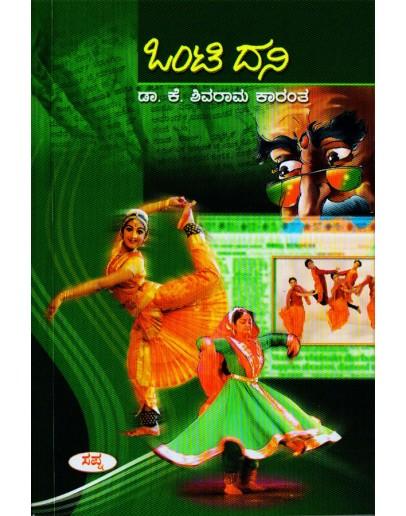 ಒಂಟಿ ದನಿ - Onti Dani(Shivarama Karantha K)