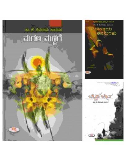 ಬೆಟ್ಟದ ಜೀವ + ಮೂಕಜ್ಜಿಯ ಕನಸುಗಳು + ಮರಳಿ ಮಣ್ಣಿಗೆ(Bettada Jeeva + Mookajiya Kanasu + Marali Mannige)