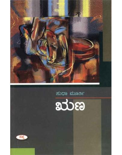 ಋಣ - Runa(Sudha Murthy)
