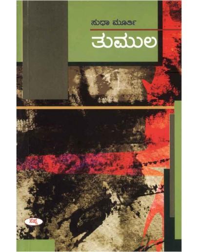ತುಮುಲ - Tumula(Sudha Murthy)