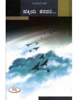 ಹಕ್ಕಿಯ ತೆರದಲಿ - Hakkiya Teradali(Sudha Murthy)