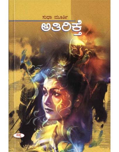 ಅತಿರಿಕ್ತೆ - Athirikthe(Sudha Murthy)