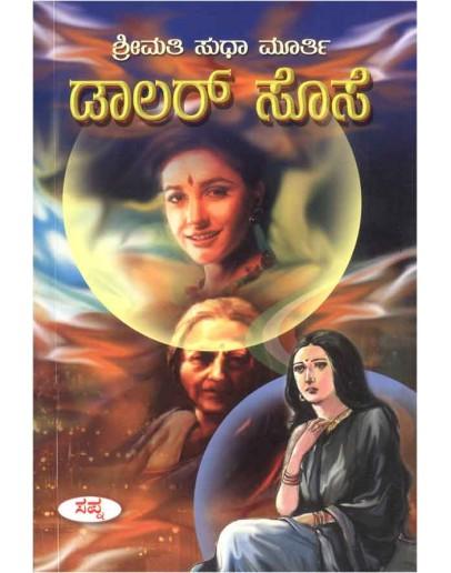 ಡಾಲರ್ ಸೊಸೆ - Dollar Sose(Sudha Murthy)