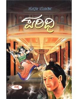 ಪರಿಧಿ - Paradhi(Sudha Murthy)