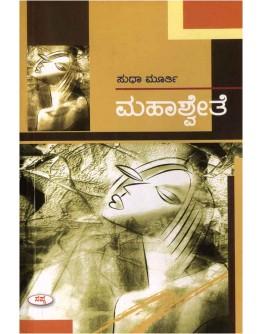 ಮಹಾಶ್ವೇತೆ - Mahashwethe(Sudha Murthy)