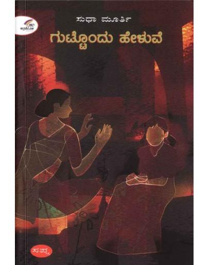 ಗುಟ್ಟೊಂದು ಹೇಳುವೆ - Guttondu Heluve(Sudha Murthy)