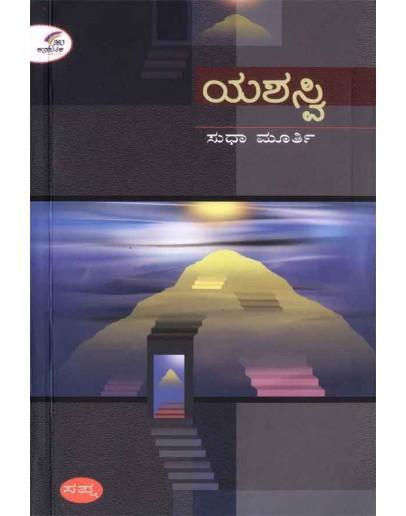 ಯಶಸ್ವಿ - Yashasvi(Sudha Murthy)