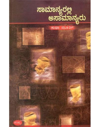 ಸಾಮಾನ್ಯರಲ್ಲಿ ಅಸಾಮಾನ್ಯರು - Saamanyaralli Asaamanyaru(Sudha Murthy)