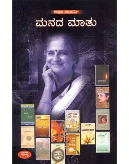 ಮನದ ಮಾತು - Manada Maatu(Sudha Murthy)