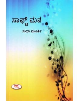 ಸಾಫ್ಟ್ ಮನ - Soft Mana(Sudha Murthy)