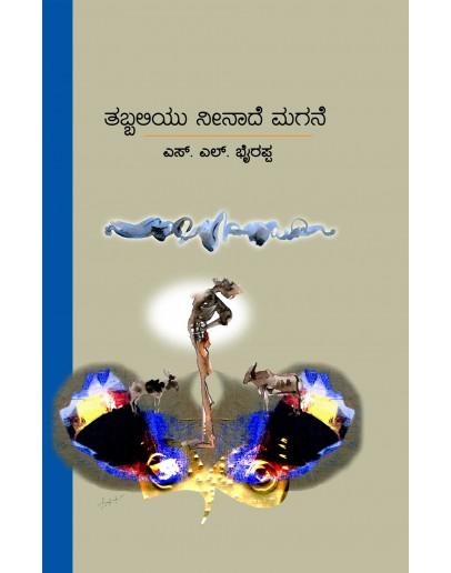 ತಬ್ಬಲಿಯು ನೀನಾದೆ ಮಗನೆ - Tabbaliyu Ninade Magane(S L Bhyrappa)