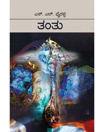 ತಂತು - Tantu(S L Bhyrappa) - ಸಾದಾ