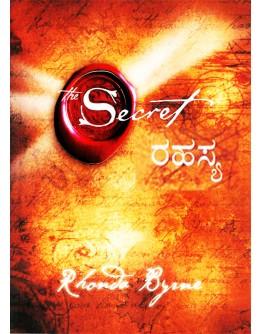 ರಹಸ್ಯ (The Secret) - Rhonda Byrne
