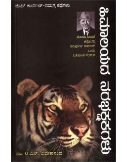 ಹಿಮಾಲಯದ ನರಭಕ್ಷಕಗಳು(ಜಿಮ್ ಕಾರ್ಬೆಟ್)-  Himalayada Narabhakshakaru(Jim Crobet)