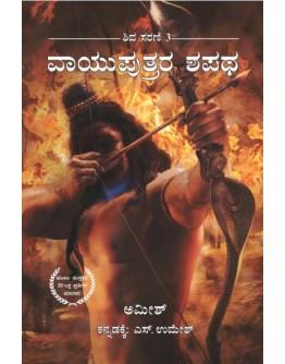 ವಾಯುಪುತ್ರರ ಶಪಥ - Vayupatuara Shapatha(Amish) - Translator Umesh S
