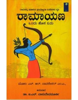 ರಾಮಾಯಣ : ಒಂದು ಹೊಸ ಓದು(ಎನ್ ಆರ್ ನಾವಲೇಕರ್)  - Ramayana : Ondu Odu(ಎನ್ ಆರ್ ನಾವಲೇಕರ್, N R Navalekar)