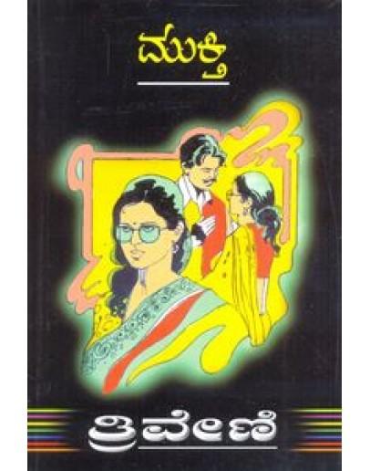 ಮುಕ್ತಿ - Mukthi(Triveni)