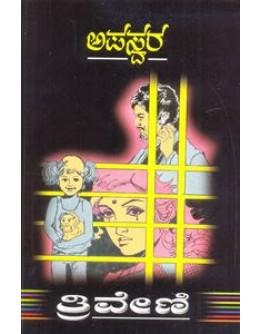 ಅಪಸ್ವರ - Apaswara(Triveni)