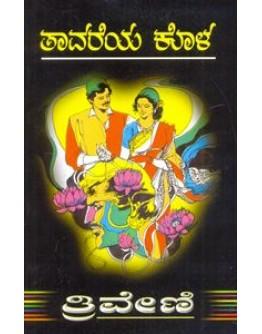 ತಾವರೆಯ ಕೊಳ - Tavareya Kola(Triveni)
