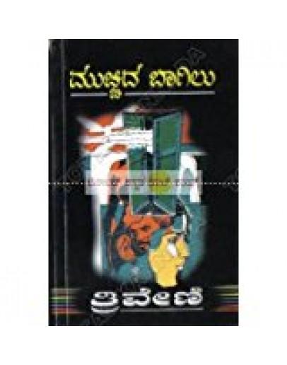 ಮುಚ್ಚಿದ ಬಾಗಿಲು - Muchchida Bagilu(Triveni)