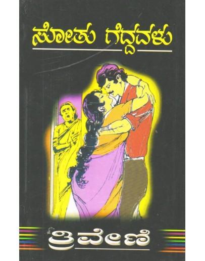 ಸೋತು ಗೆದ್ದವಳು - Sothu Geddavalu(Triveni)