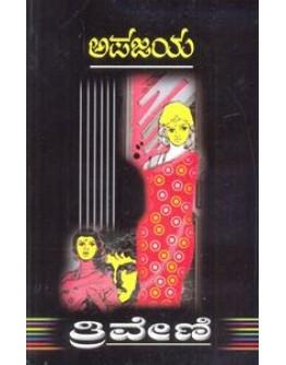 ಅಪಜಯ - Apajaya(Triveni)