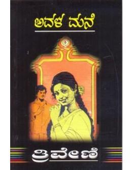 ಅವಳ ಮನೆ - Avala Mane(Triveni)