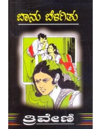 ಬಾನು ಬೆಳಗಿತು - Bhanu Belagithu(Triveni)