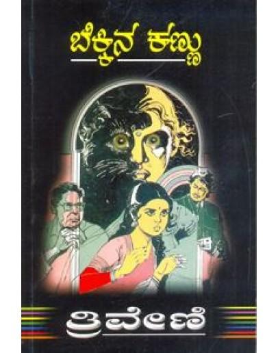 ಬೆಕ್ಕಿನ ಕಣ್ಣು - Bekkina Kannu(Triveni)