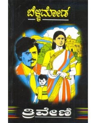 ಬೆಳ್ಳಿಮೋಡ - Belli Moda(Triveni)