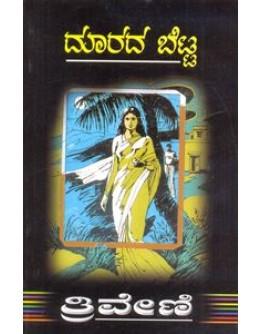 ದೂರದ ಬೆಟ್ಟ - Doorada Betta(Triveni)