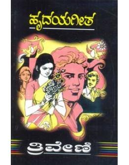 ಹೃದಯಗೀತ- Hrudhaya Geetha(Triveni)