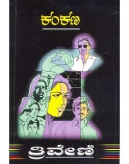 ಕಂಕಣ - Kankana(Triveni)