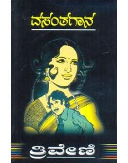 ವಸಂತಗಾನ - Vasanthagaana(Triveni)