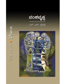 ವಂಶವೃಕ್ಷ - Vamshavruksha(S L Bhyrappa) - Paperback