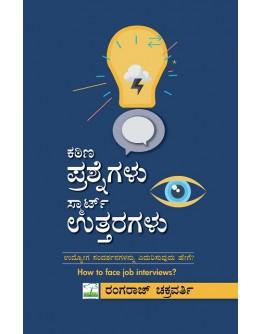 ಕಠಿಣ ಪ್ರಶ್ನೆಗೆ ಸ್ಮಾರ್ಟ್ ಉತ್ತರಗಳು(ರಂಗರಾಜ್ ಚಕ್ರವರ್ತಿ) - Katina Preshnegalige Smart Uttaragalu(Rangaraj Chakravarthy)