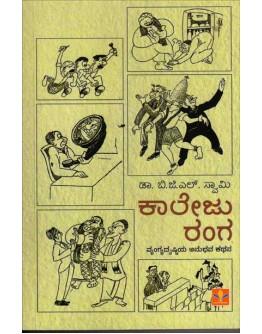 ಕಾಲೇಜು ರಂಗ(ಬಿ ಜಿ ಎಲ್ ಸ್ವಾಮಿ) - Collegu Ranga(B G L Swamy)